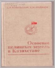 Освоение целинных земель в Казахстане
