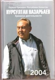 Первый Президент Республики Казахстан. Хроника деятельности