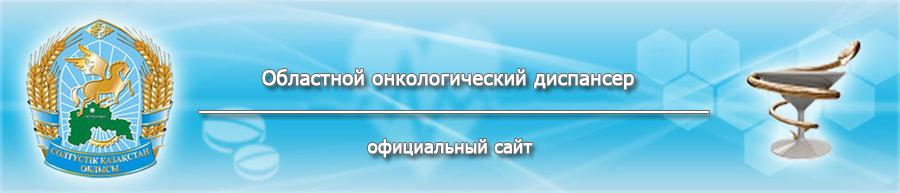 должностная инструкция врача онколога районной поликлиники - фото 4
