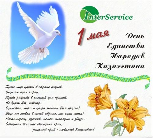 возрастной открытки с 1 мая в казахстане литературе для учащихся