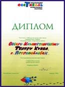 Международный фестиваль театров кукол (г. Алматы, 1998 г.)