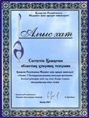 1-й Международный фестиваль театров кукол «Ортеке» (г.Актау, 2007г.)