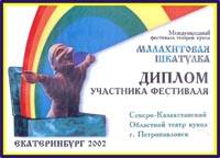 Международный фестиваль театров кукол «Малахитовая шкатулка» (г. Екатеринбург, 2002 г.)
