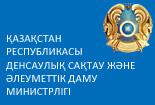 Министерство труда и соц защиты